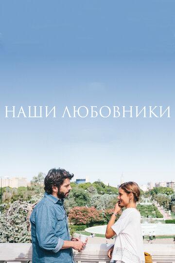 Фильм Наши любовники