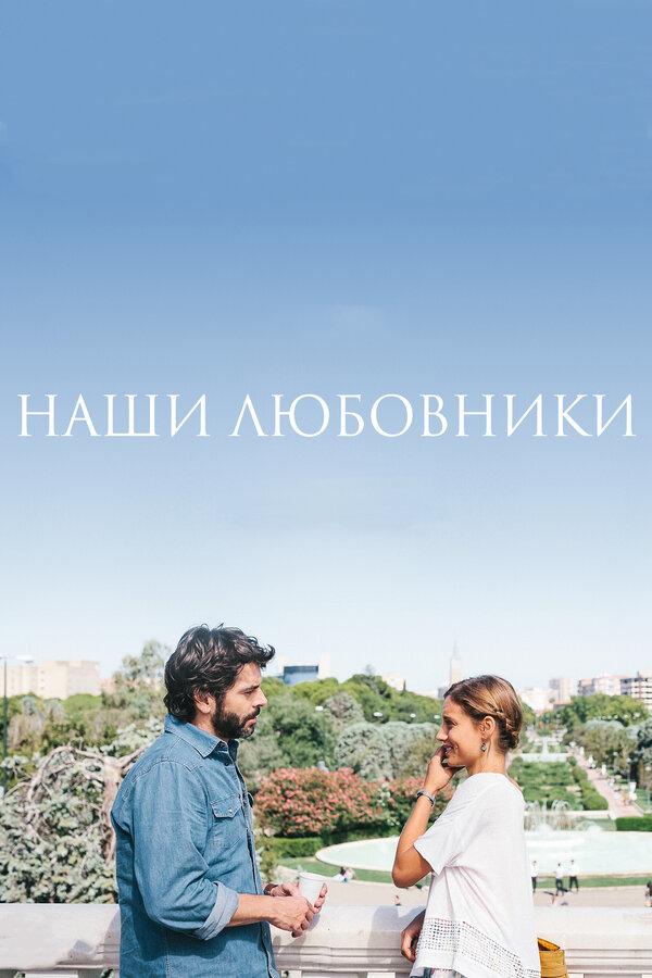 Отзывы к фильму – Наши любовники (2016)