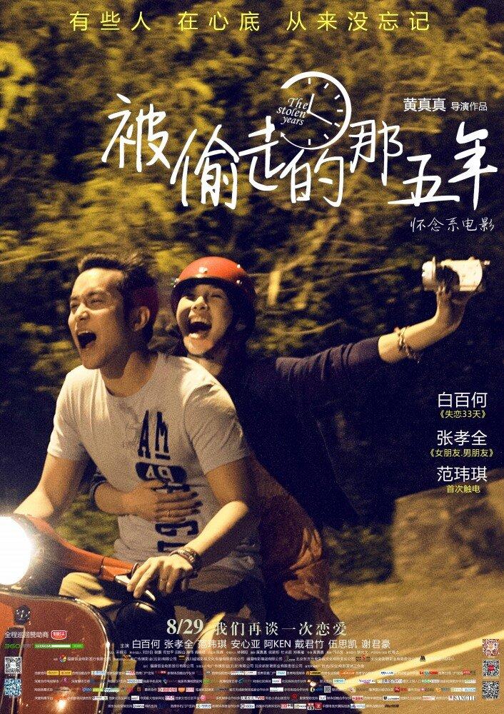 798199 - Украденные годы ✸ 2013 ✸ Китай