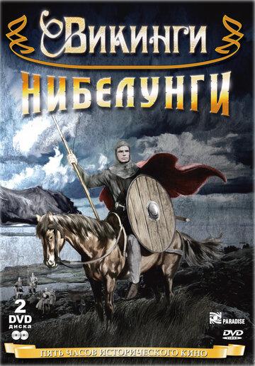 Сага о викинге (1966)