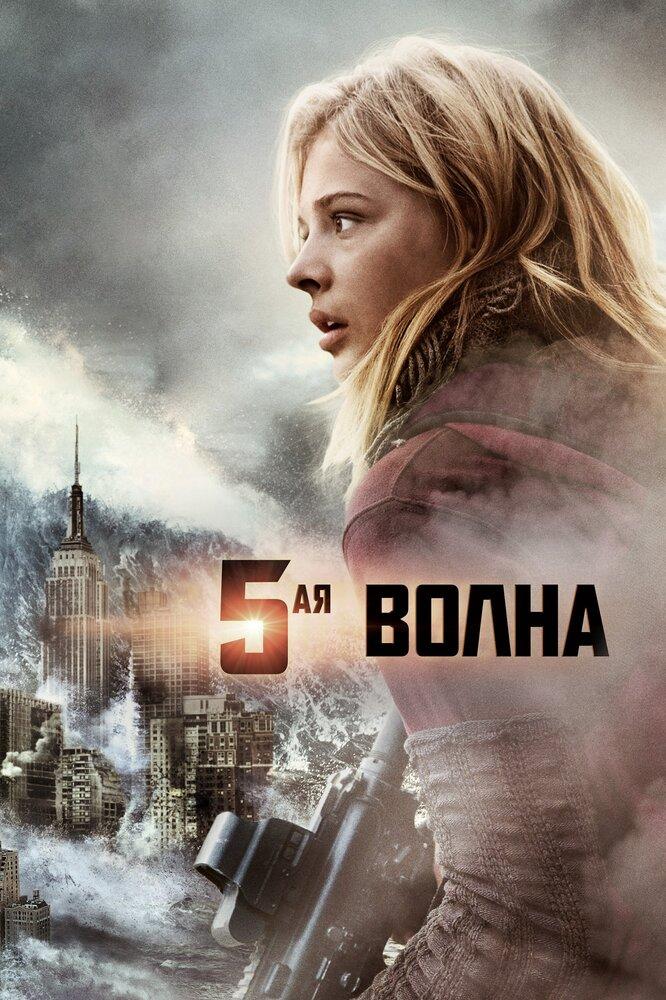Отзывы к фильму — 5-я волна (2016)