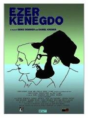 Ezer Kenegdo (2017) смотреть онлайн фильм в хорошем качестве 1080p