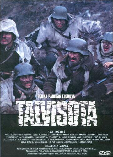 Зимняя война (1989)