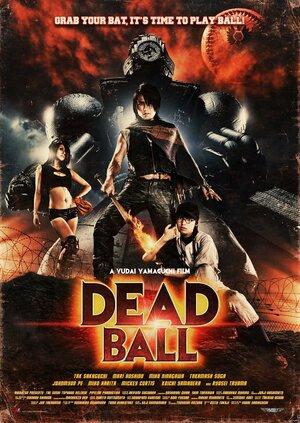 Смертельный мяч (2011)