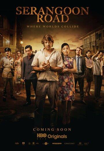 Серангун Роуд (2013) полный фильм онлайн