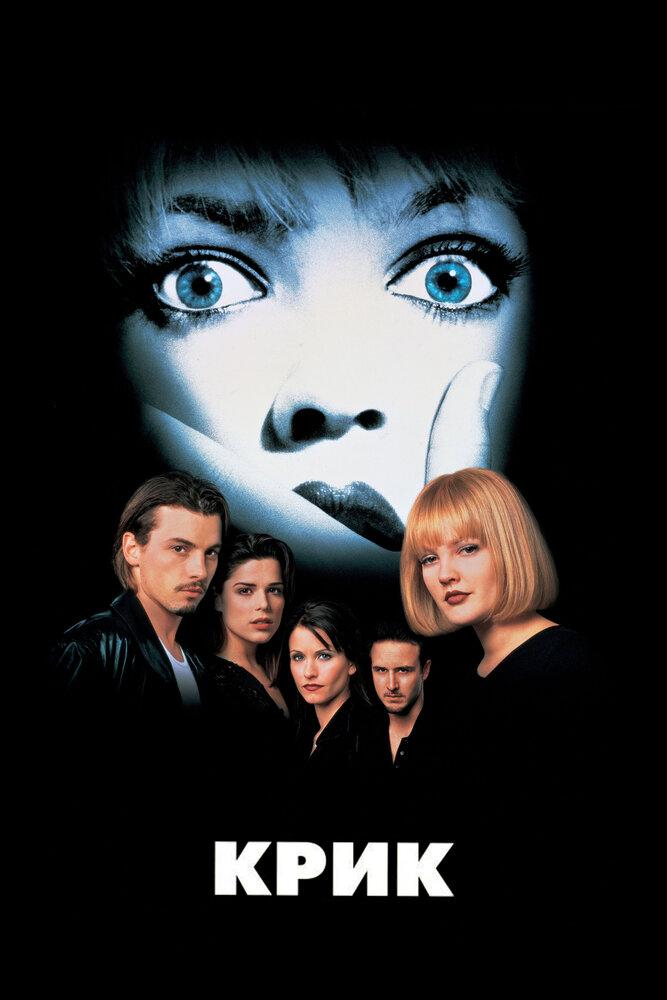 Крик / Scream (1996)