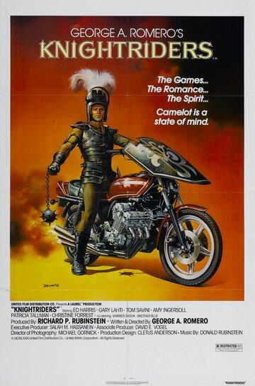 Рыцари-наездники (1981)