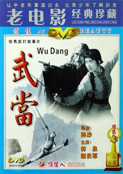 Скачать дораму Неустрашимый Вудан Wudang