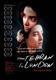 Из Тегерана в Лондон (2012)