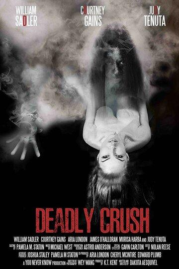 Смертельная страсть / Deadly Crush. 2018г.