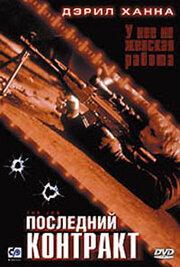 Последний контракт (2003)