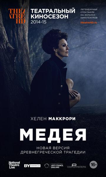 Медея / Medea (2014)