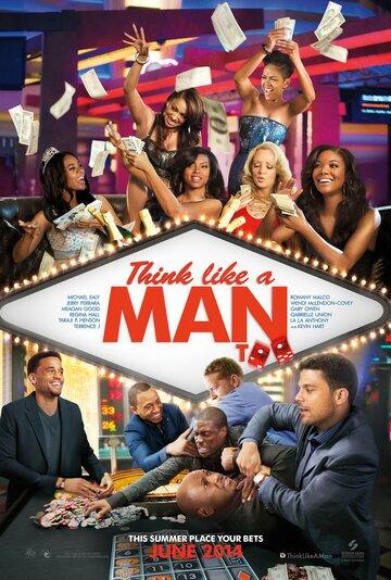 �����, ��� ������� 2 (Think Like a Man Too)
