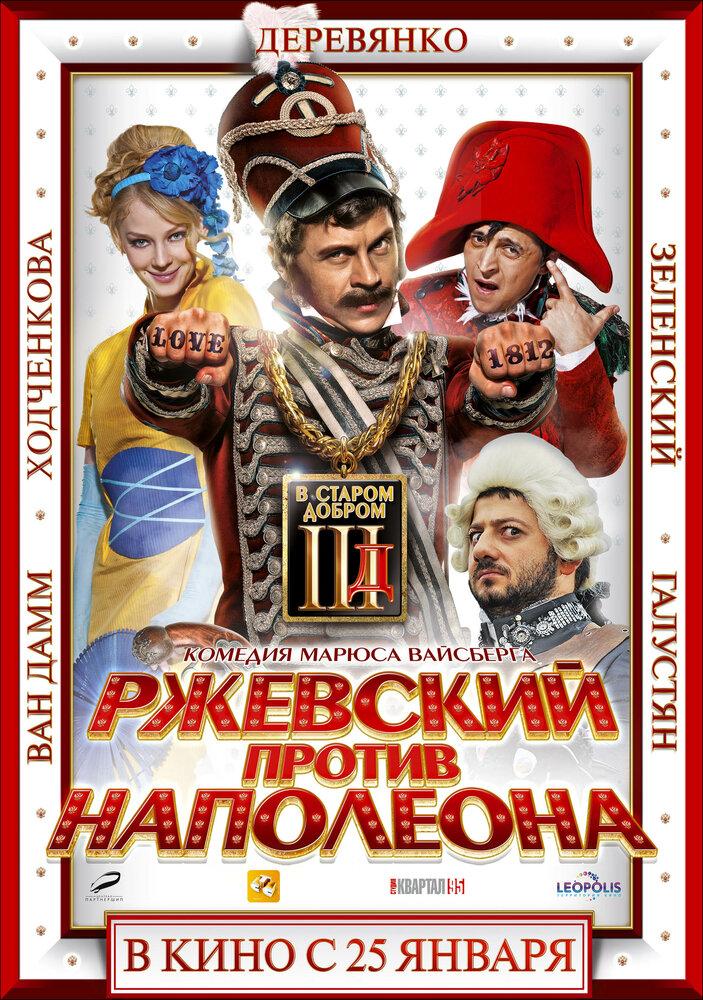 Ржевский против Наполеона (2012) - смотреть онлайн