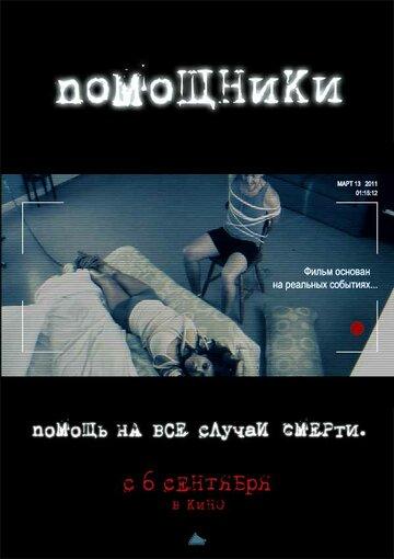 Помощники (2012) смотреть онлайн HD720p в хорошем качестве бесплатно