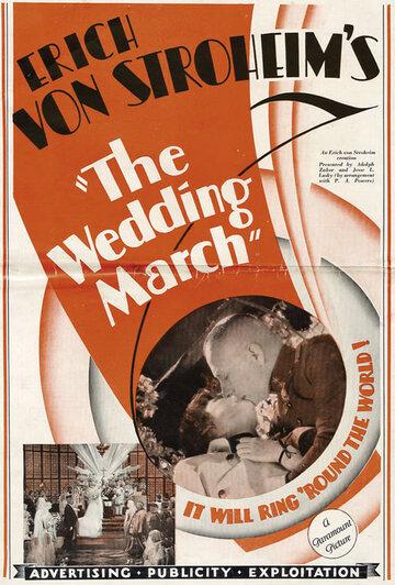 Свадебный марш (The Wedding March)