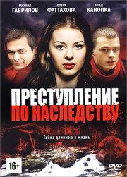 Преступление по наследству (2012)