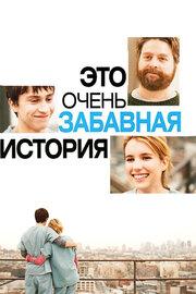 Это очень забавная история (2010)