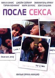 После секса (2007)