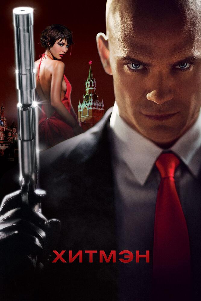Хитмэн / Hitman (2007) BDRip 1080p