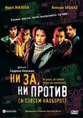 Ни за, ни против (а совсем наоборот) (2003)