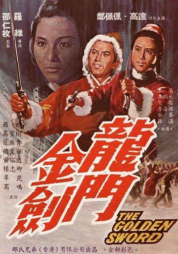 Золотой меч (1969)