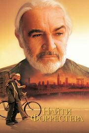 Найти Форрестера (2000)
