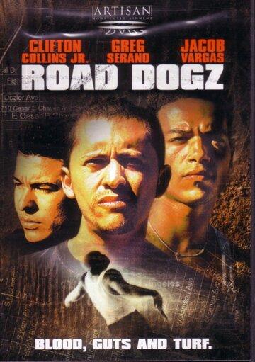 Дорожные псы (2002)