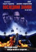 Последний замок (2001)