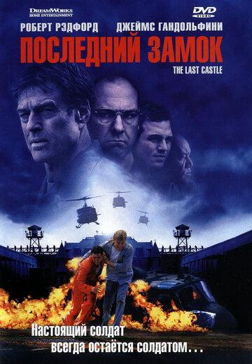 Постер к фильму Последний замок (2001)