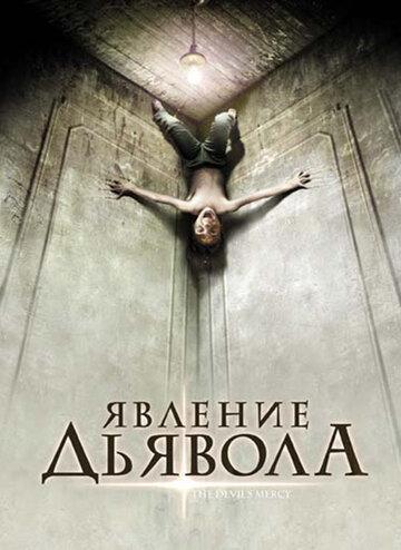 Явление Дьявола (2008)