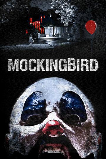 Пересмешник (Mockingbird)