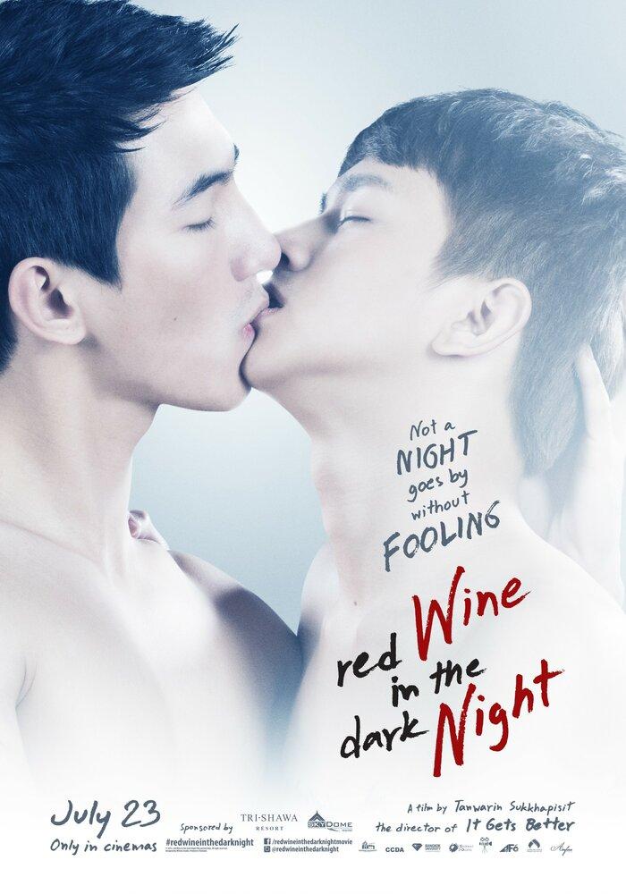 Красное вино в темной ночи