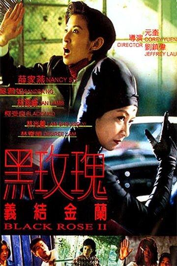 Чёрная роза 2 (1997)