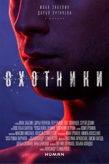 Фильм Охотники