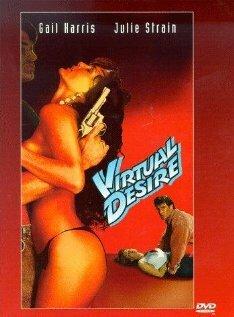 Виртуальная страсть (1995)