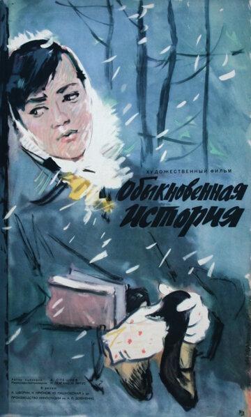 Обыкновенная история (1960) полный фильм