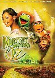 Шоу Маппетов: Волшебник из страны Оз (2005)