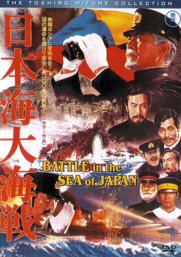 Битва в Японском море