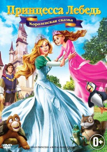 Принцесса Лебедь 5: Королевская сказка 2013