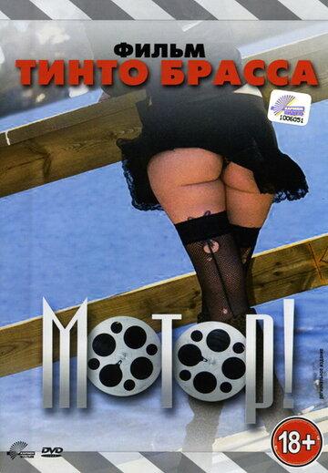 Мотор! (1979)