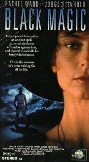 Черная магия (1992)