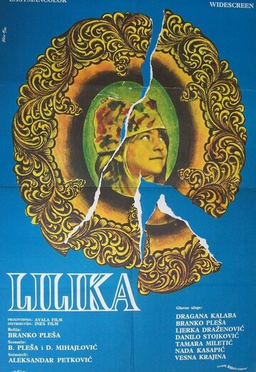 Лилика (Lilika)