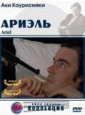 Ариэль(1988)
