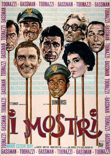 Чудовища (1963)