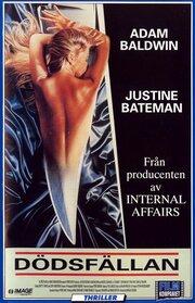 Губительная любовь (1992)