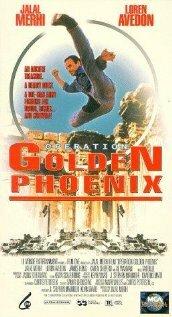 Операция «Золотой Феникс» (1994)