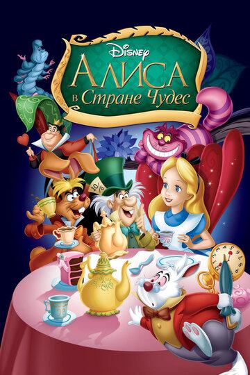 ����� � ������ ����� (Alice in Wonderland)