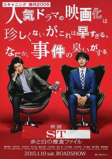 ST: Красно-белые расследования (ST ~ Aka to Shiro no Sôsa File)