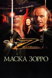Смотреть онлайн Маска Зорро